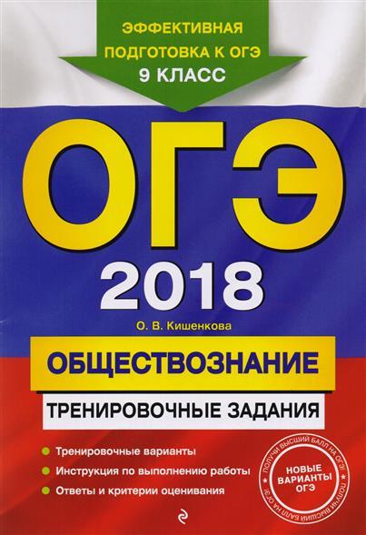 Кишенкова О. ОГЭ 2018. Обществознание: тренировочные задания