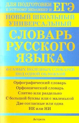 Новый школьный универс. словарь рус. яз. 6 сам. полез. словарей…