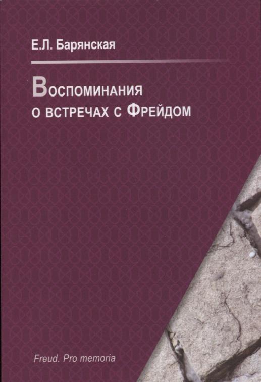 Барянская Е. Воспоминания о встречах с Фрейдом