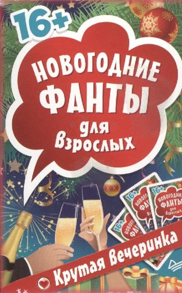 Новогодние фанты для взрослых. Крутая вечеринка