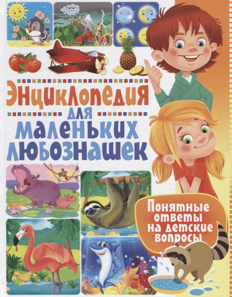 Энциклопедия для маленьких любознашек. Понятные ответы на детские вопросы