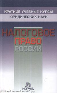 Козырин А., Ялбулганов А. и др. Налоговое право России данил винницкий российское налоговое право