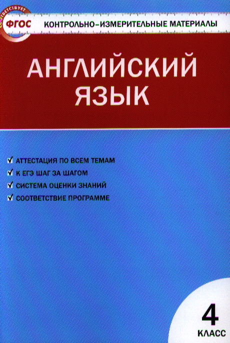 Кулинич Г. (сост.) Английский язык. 4 класс