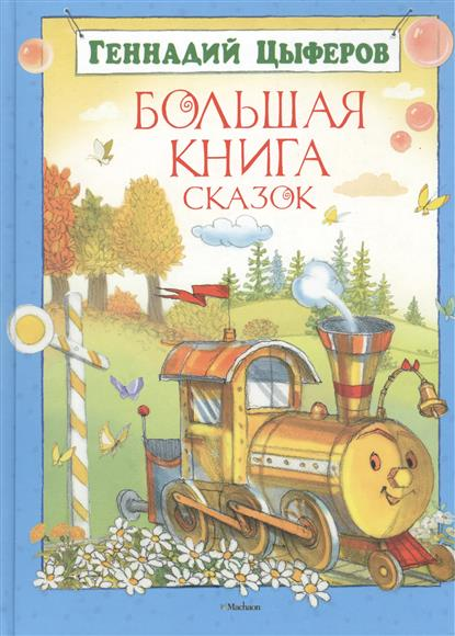 Цыферов Г. Большая книга сказок cd вимбо для самых маленьких г цыферов 100 сказок малюток