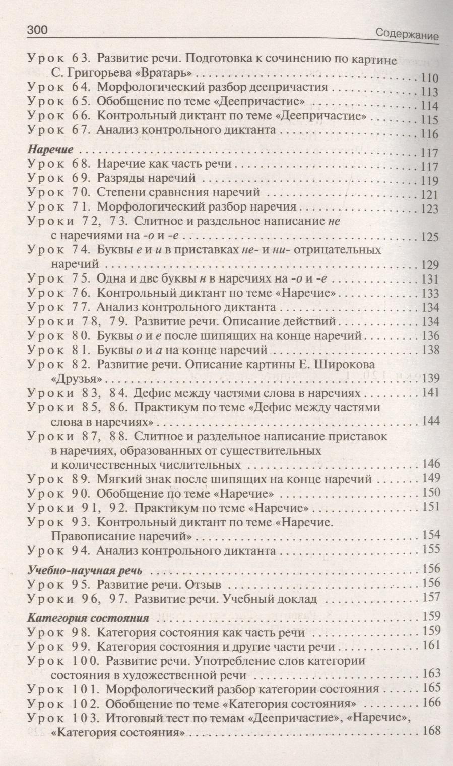 Книга по географии за 7 класс егорова