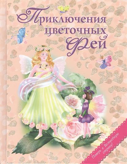 Котовская И. Приключения цветочных фей книги эксмо приключения цветочных фей