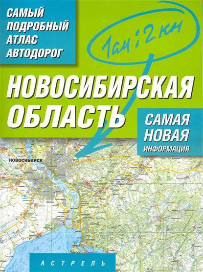 Притворов А. (рук). Самый подробный атлас а/д Новосибирская обл.