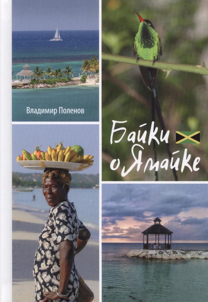 Поленов В. Байки о Ямайке поленов