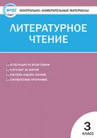 КИМ Литературное чтение 3 кл