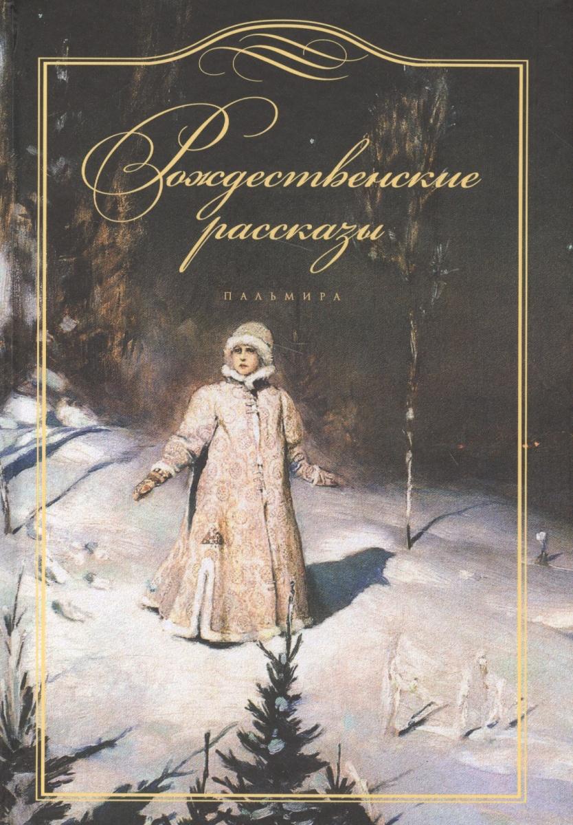 Антонова Г. (ред.) Рождественские рассказы