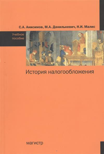 Анисимов С.: История налогообложения: Учебное пособие