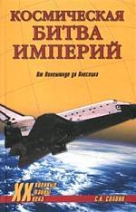 Космическая битва империй От Пенемюнде до Плесецка