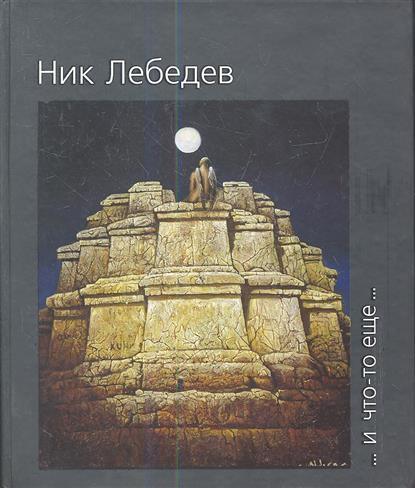 Никас Сафронов ... И что-то еще ... 2-е издание