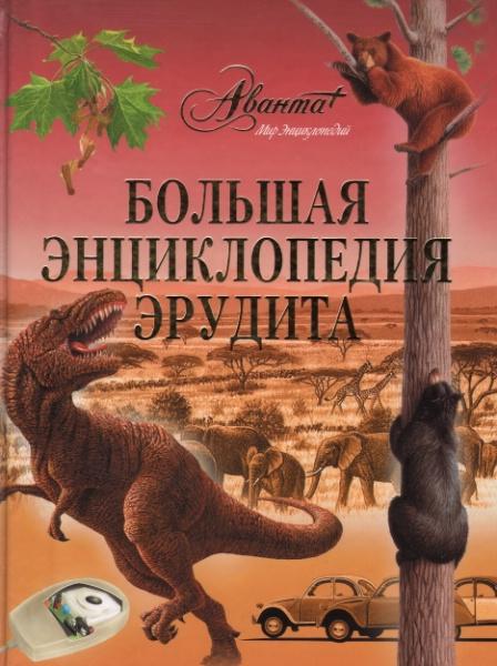 Иванов Е. (зав. ред.) Большая энциклопедия эрудита