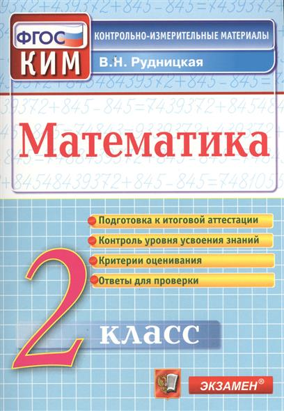 Математика. 2 класс. Подготовка к итоговой аттестации. Контроль уровня усвоения знаний. Критерии оценок. Ответы для проверки