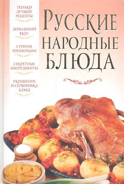 Русские народные блюда