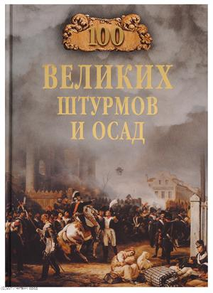 Сорвина М. 100 великих штурмов и осад