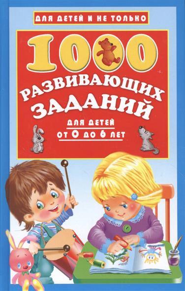 Дмитриева В сост 1000 развивающих заданий для детей от 0 до 6 лет