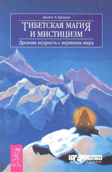 Тибетская магия и мистицизм Древняя мудрость...