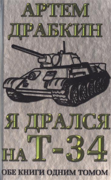 Драбкин А. Я дрался на Т-34. Обе книги одним томом книги эксмо я дрался на тигре немецкие танкисты рассказывают