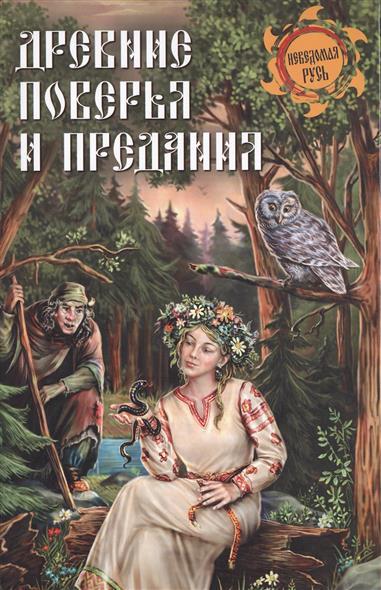 Книга Древние поверья и предания. Кузнецов И. (авт.-сост.)