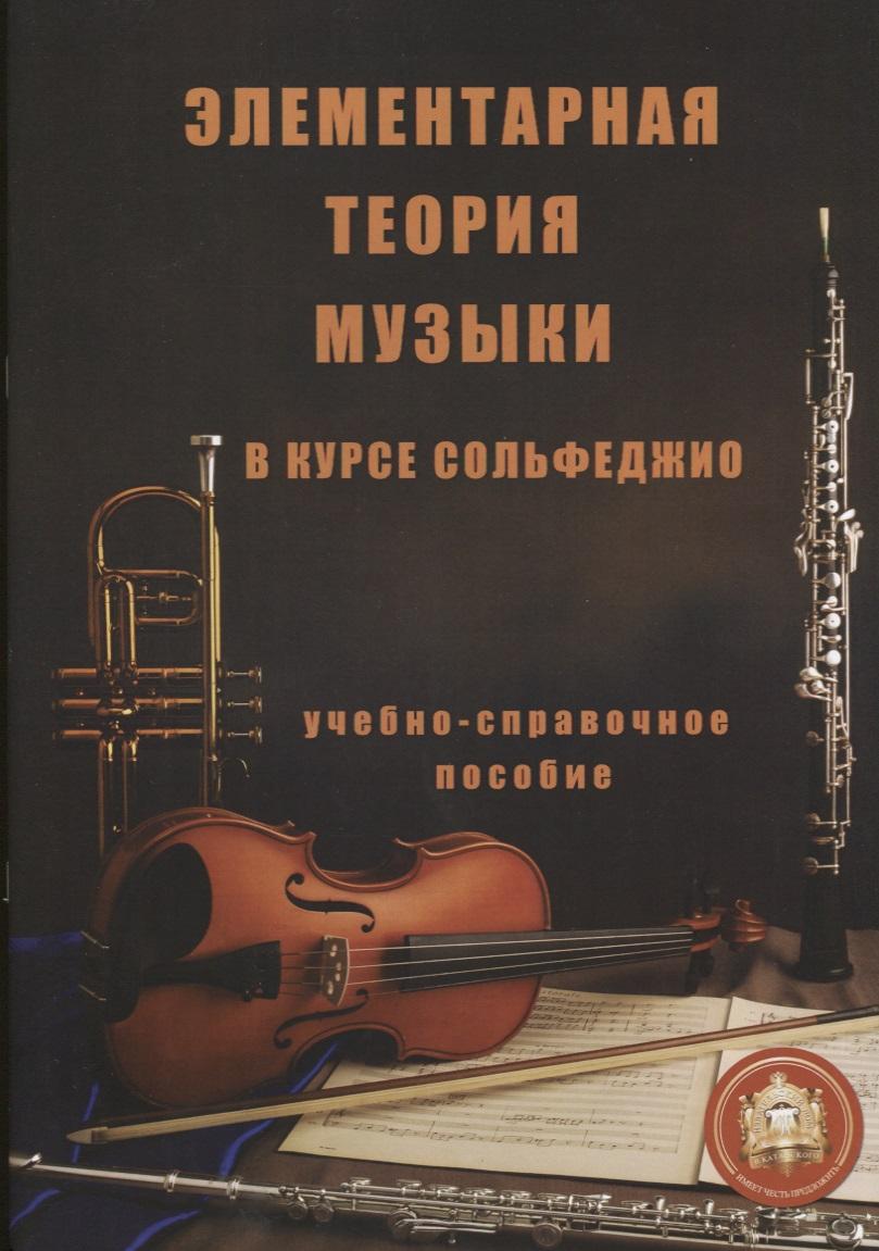 Элементарная теория музыки в курсе сольфеджио от Читай-город
