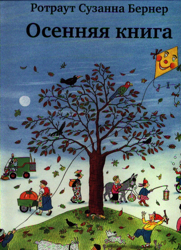 Бернер Р. Осенняя книга