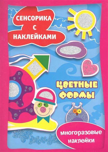 Савушкин С. (ред). Цветные формы савушкин с ред это могут наши ручки