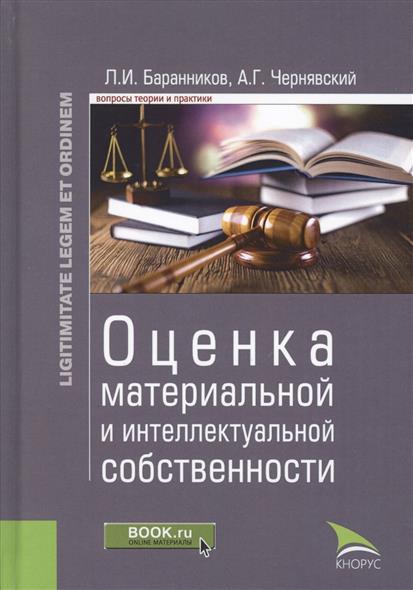Оценка материальной и интеллектуальной собственности. Монография
