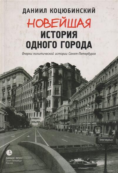 Новейшая история одного города