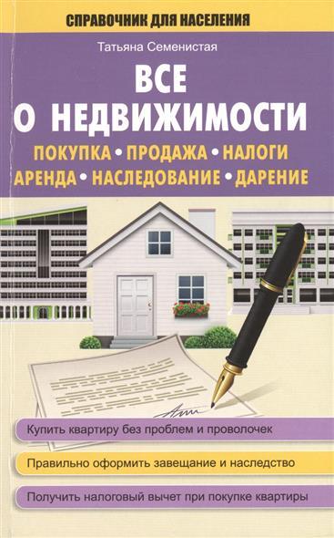 Все о недвижимости: покупка, продажа, налоги, аренда, наследование, дарение. Купить квартиру без проблем и проволочек. Правильно оформить завещание и наследство. Получить налоговый вычет при покупке квартиры