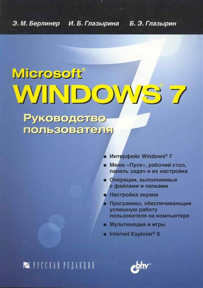 MS Windows 7 Руководство пользователя