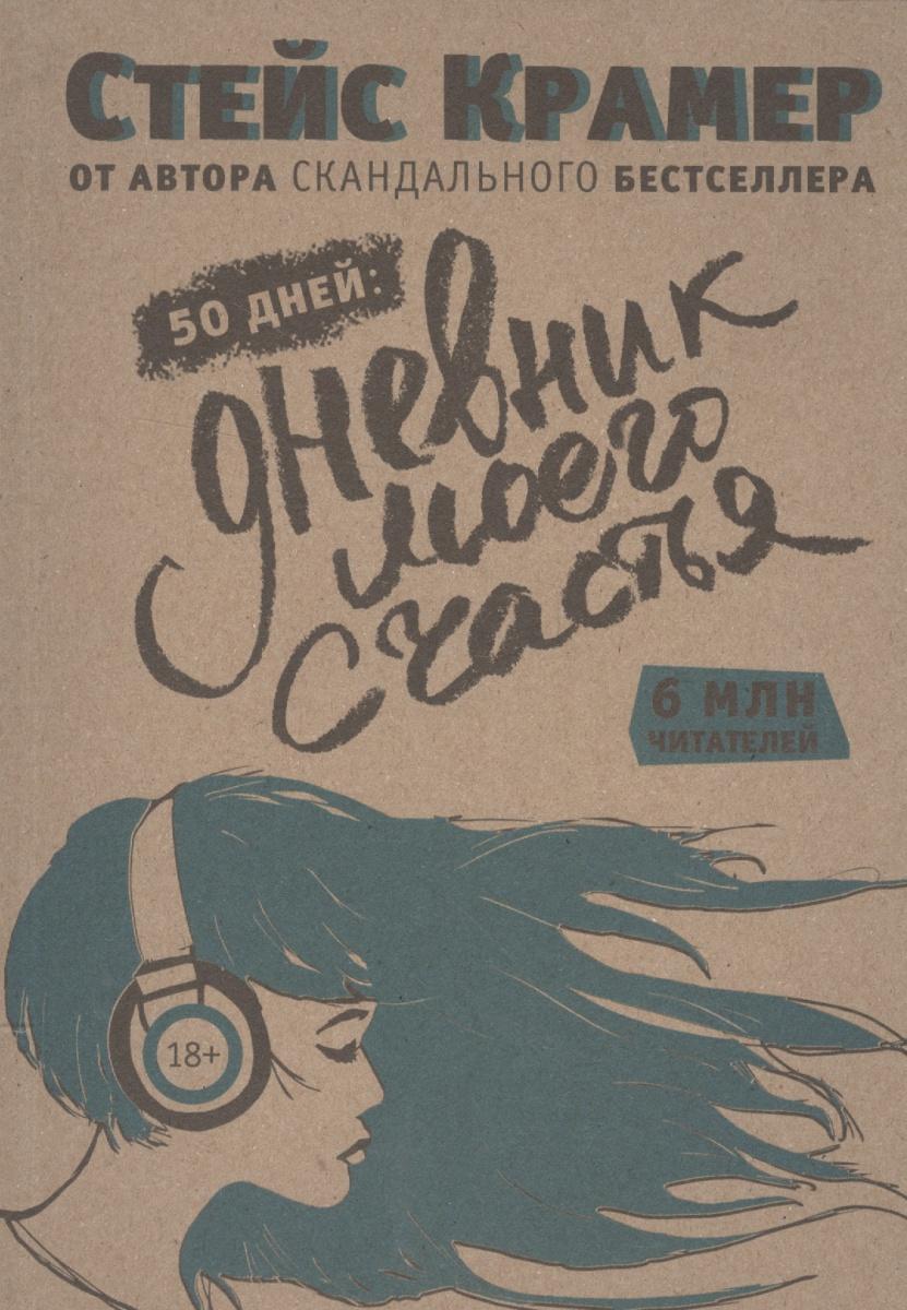 Крамер С. 50 дней до моего счастья 50 дней до моего самоубийства книгу