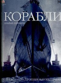 Корабли 5000 лет кораблестроения и мореплавания