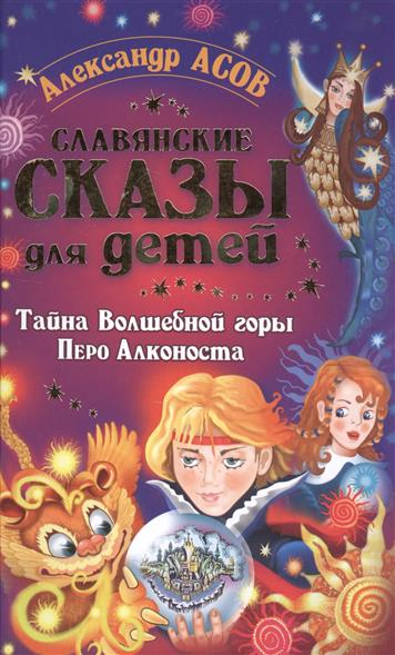 Славянские сказы для детей. Тайна Волшебной горы. Перо Алконоста