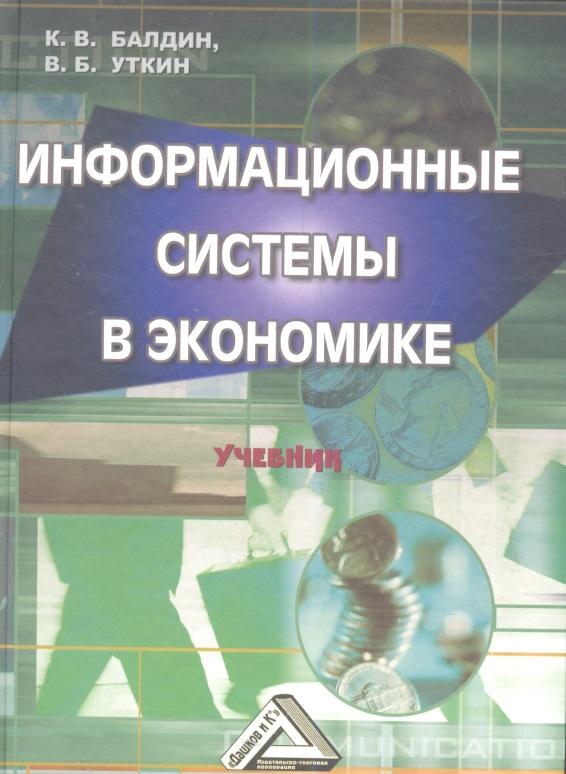 Балдин К., Уткин В. Информационные системы в экономике. Учебник. 7-е издание