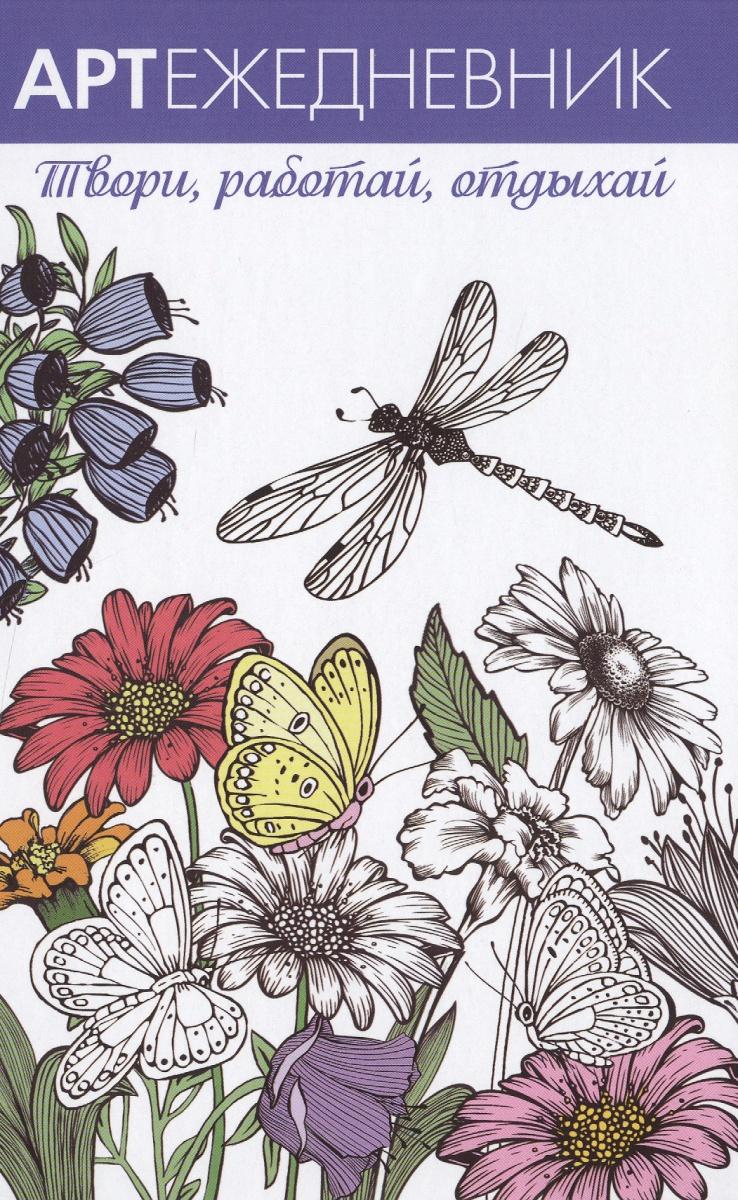 Артежедневник. Твори, работай, отдыхай. Цветы и стрекозы art ежедневник твори работай отдыхай