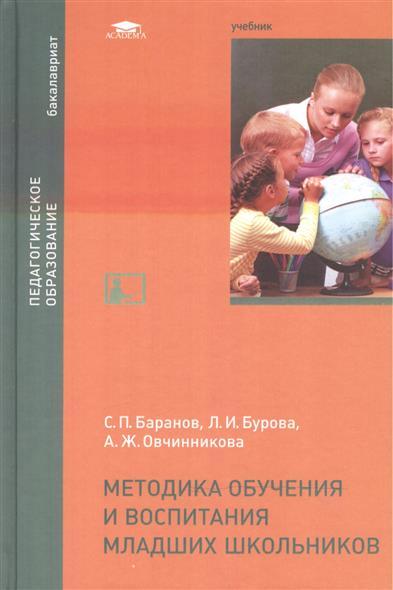 Методика обучения и воспитания младших школьников: Учебник