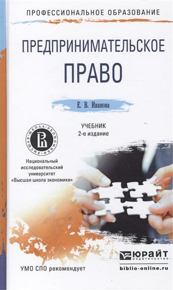 Предпринимательское право: учебник для СПО. 2-е издание, переработанное и дополненное
