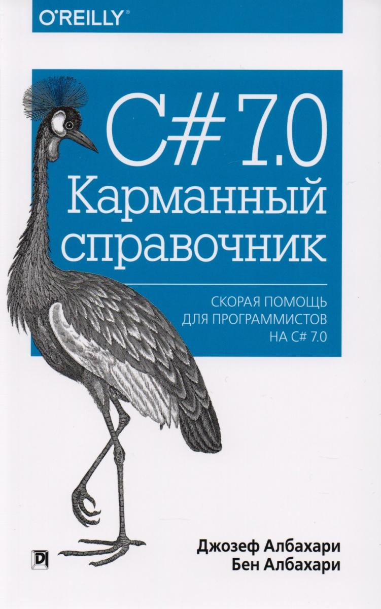 C# 7.0. Карманный справочник. Скорая помощь для программистов на C# 7.0 от Читай-город