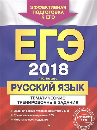 ЕГЭ 2018. Русский язык. Тематические тренировочные задания
