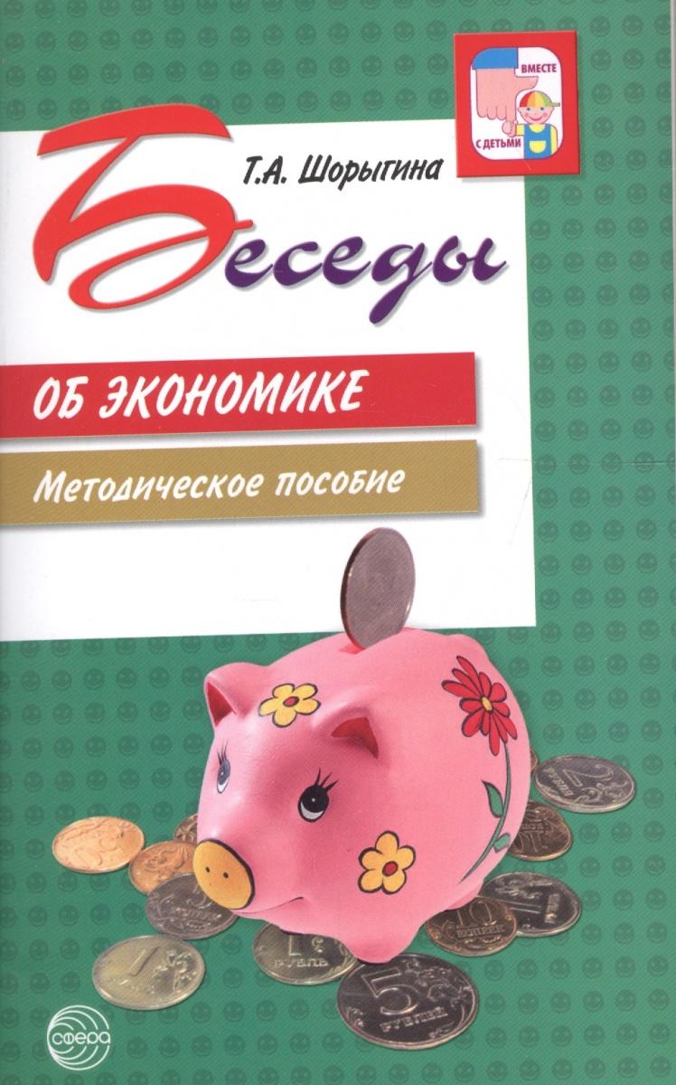 Беседы об экономике Метод. пос.