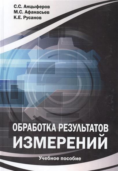 Обработка результатов измерений: Учебное пособие