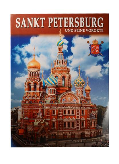 Sankt Petersburg und seine vororte = Санкт-Петербург и пригороды. Альбом на немецком языке (+ карта Санкт-Петербурга)