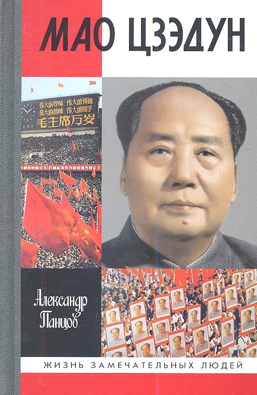 Панцов А. Мао Цзэдун мао цзэдун великий кормчий мао цзэдун не бояться трудностей не бояться смерти афоризмы цитаты высказывания