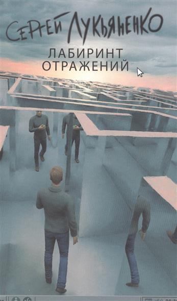 Лукьяненко С. Лабиринт отражений книга отражений