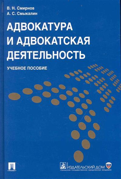 Адвокатура и адвокатская деятельность Учеб. пос.