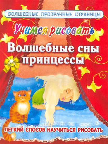 Жуковская Е. (худ.) Учимся рисовать Волшебные сны принцессы е р жуковская сундучок принцессы чудесные сны