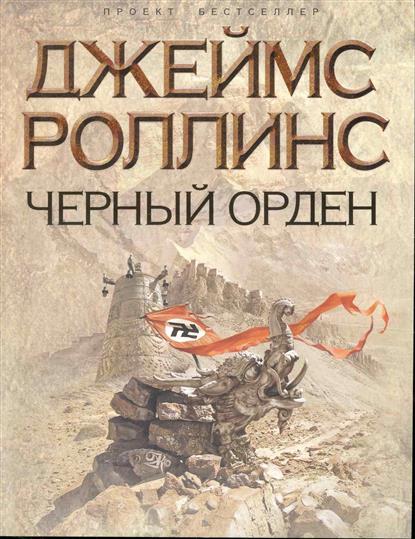 Роллинс Дж. Черный орден черный орден