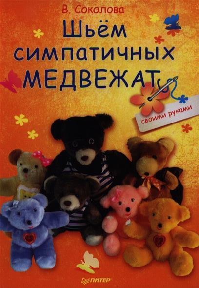 Соколова В. Шьем симпатичных медвежат